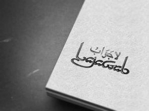 Lajawab Logo Image